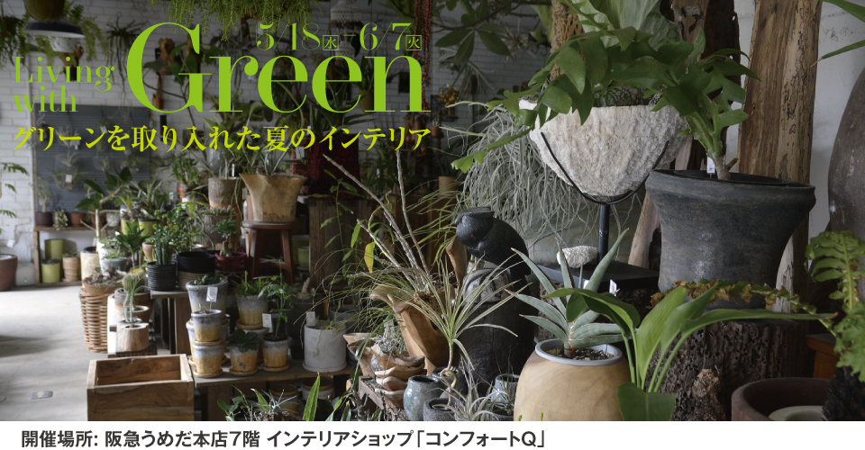 living-with-green-banner
